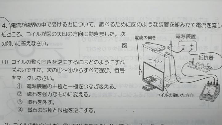 この4.(1)の問題なんですが、 コイルの動く向きが逆になる答えと簡単な説明をお願いしたいですm(_ _)m