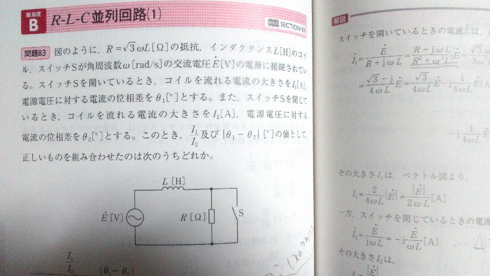 みんなが欲しかった!電験3種理論の問題集の202ページについてです。 この場合は、スイッチSが開いている時と、閉じている場合とでは、どう違うのでしょうか? あと、その後の解説で、Ī₁というのが...