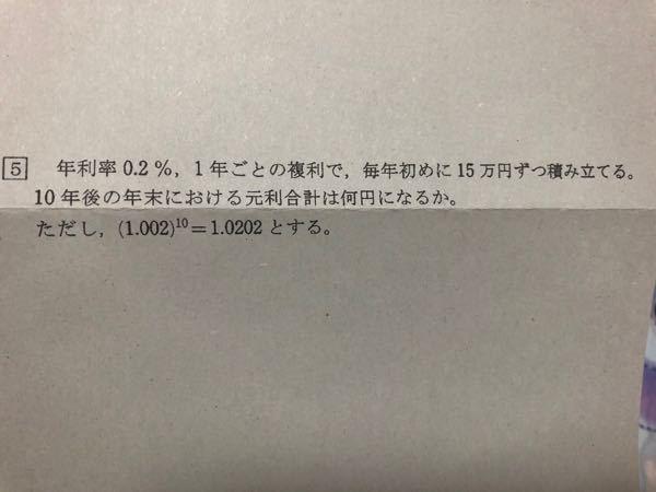 この数学の等比数列の応用問題を教えてください。