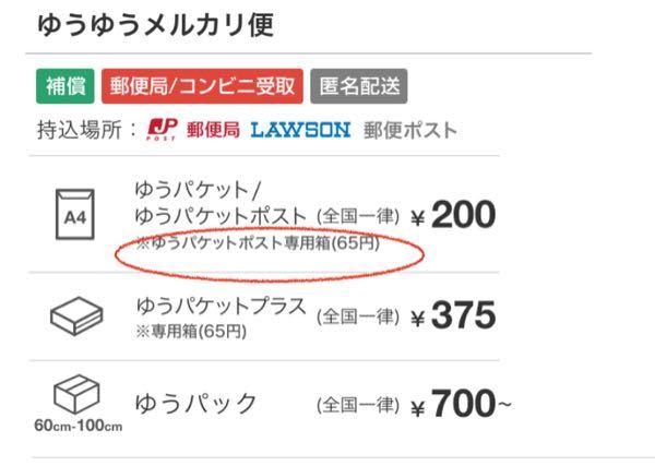 至急!!! メルカリのゆうゆうメルカリ便の事で質問です。 写真の赤丸65円は200円にプラスされる料金ですか?それとも、65円だけ支払えば送れるのですか?