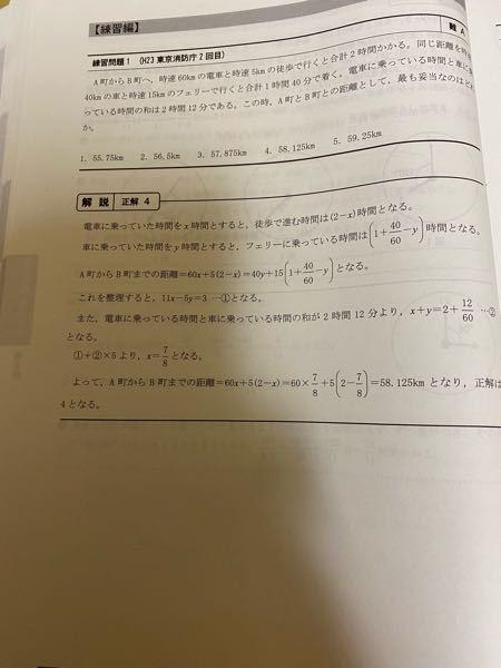 上から7行目の①+②×5よりの途中式を教えて下さい。よろしくお願いします。