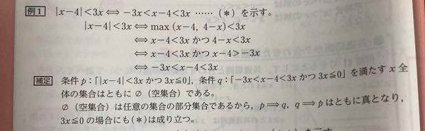 高校数学1 補足の部分が理解できません。 お礼はチップ50枚のみですが、どなたか宜しくお願い致します。