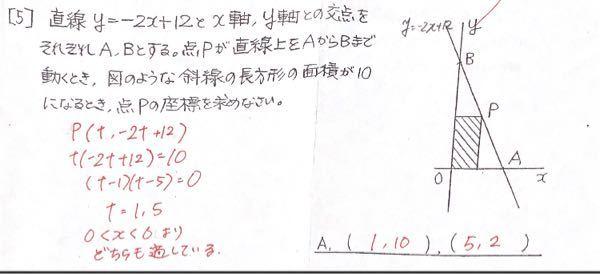 中学3年数学二次方程式の利用です。 この問題が回答を見ても分かりません。 計算はできます。 教えてください。