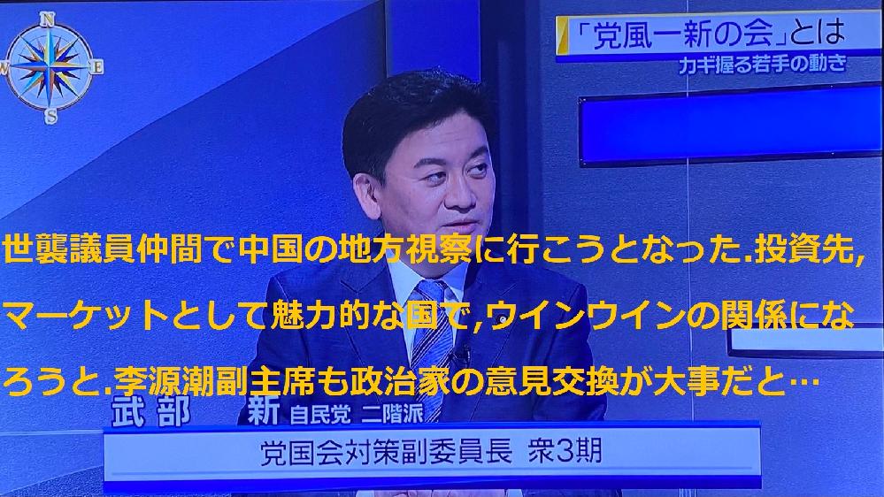 中共利権は、河野一族だけの問題なんですか? https://news.tbs.co.jp/newsi_sp/frontline/20151204.html