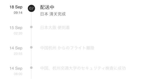 SHEINで15日に大阪に着いたやつはデータ?に誤りがあって修正するので遅れているみたいなこと(詳しくは分からないので間違っていたらすみません)はわかっているのですが、写真の様に「通関手続きが完...