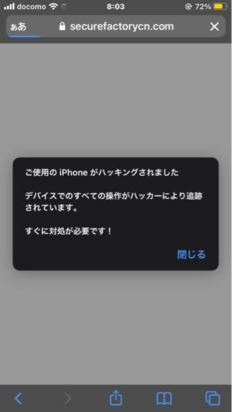 至急です。 機種はiPhoneのSE(第2世代)です。 さっきウェブで調べものをしていたらこのような画面になりました。 これって本当にハッキングされてるんですか??