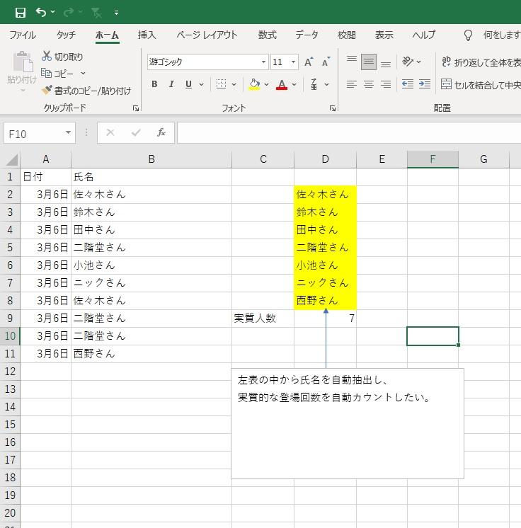エクセルで、範囲内に登場する単語(氏名)の実質件数を自動カウントしたいです。 条件として単語(氏名)はランダムに手入力するため、事前にどのような単語が登場するか表を作っておくことはできません。 取引先様との商談リストを作成しています。 全体として何件折衝を行い、実質的に何名と折衝しているのかデータを作成したいのですが、データ数が膨大にあるため数え間違いがないように都合の良い関数があればご教授くださいませ。