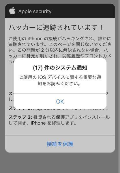 ハッカーに追跡されてます。みたいなのが出てきたんですけど、これって対処した方がいいですか?ほったらかしでいいですか? iPhone