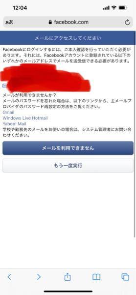 facebookを長らくログインしないでいたんですが久々にログインしようとした時、今はもう使え...