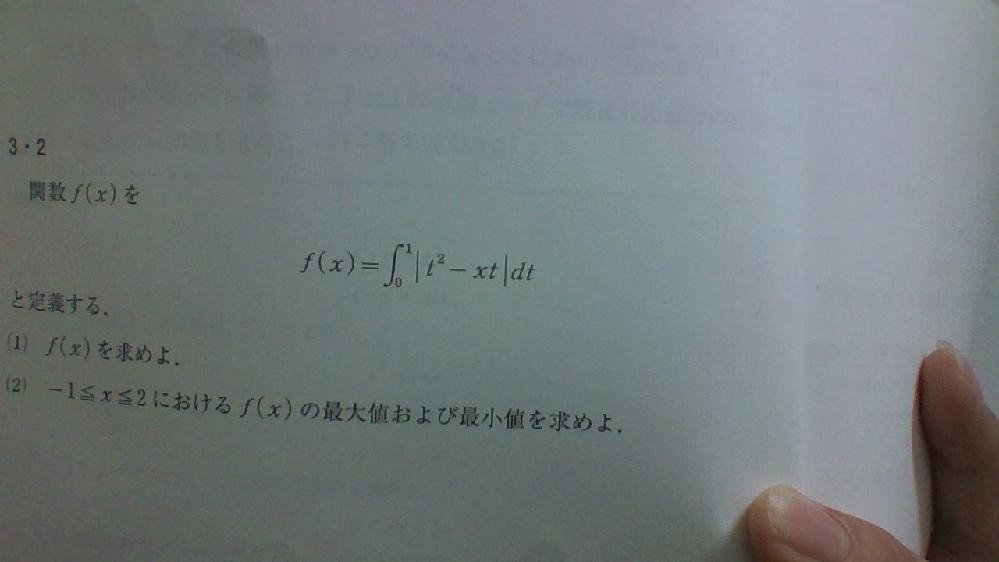 数学の問題が分からないです 教えてくだせえ
