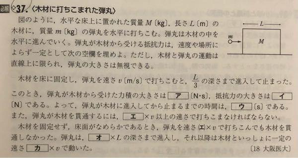 運動量保存則の問題、ア、の質問です。 力積と運動量の公式は、注目物体が受けた力積=注目物体の運動量変化、なので弾丸が木材から受けた力積の大きさは−mvだと思いました。