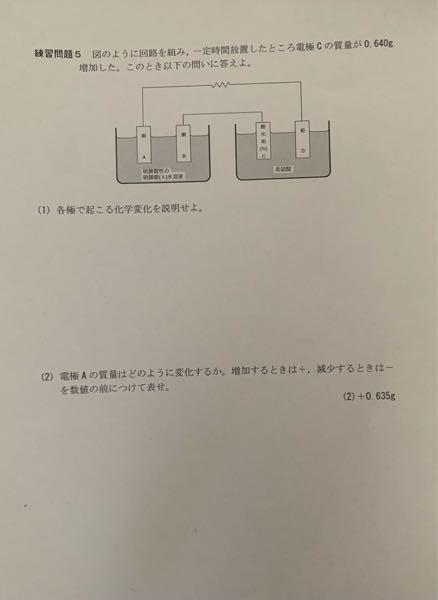 【高校化学】 電気分解の問題です。 教えてください。