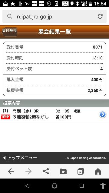 門別10レース 8―3.6.7.9 かいますか?