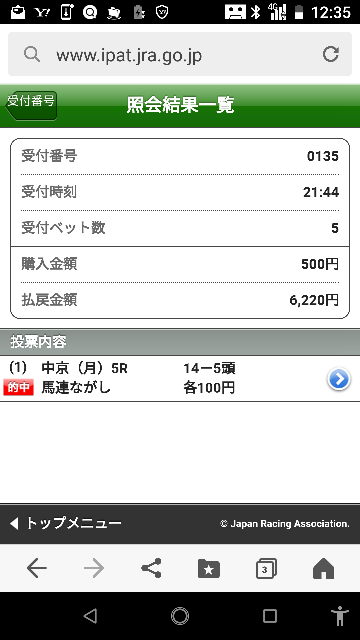 大井8レース 9―4.7.10 かいますか?