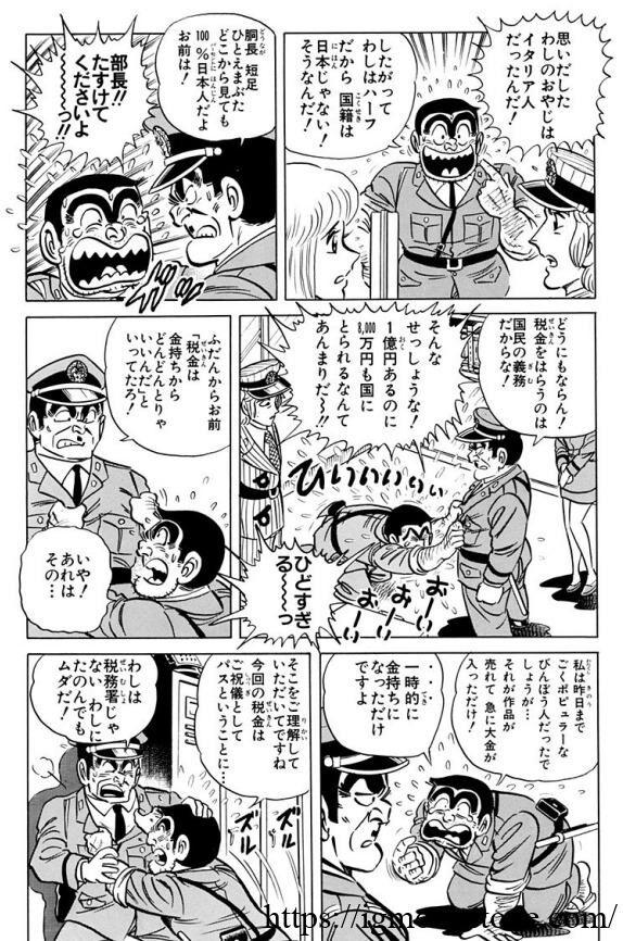 こち亀 これ酷くないですか? 62巻605話で、両津は「自分の祖父はイタリア人で国籍もイタリア人」というようなことを言うんですが、上司の中年男が「お前は胴長、短足、一重まぶた、典型的な日本人だ」とバカにしたよ うなニュアンスで貶します。 つまり、作者の頭の中では「日本人=ブサイク」だと言いたいようなのです。