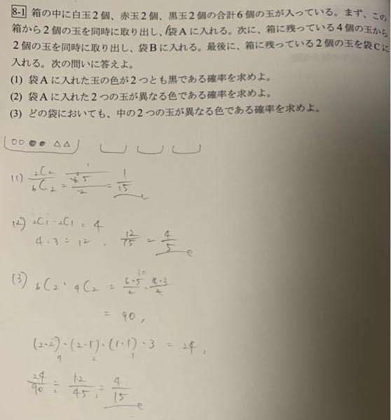 至急です。 確率の問題が全く分からないです。 公式は覚えているのですがいつどの様な時にどの公式を使ったら良いのか、、、 下の問題を解いてみましたが、間違えているところがあったら教えて頂きたいです。 どなたか宜しくお願いします。