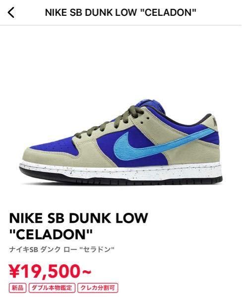 スニーカー詳しい方に質問です。 画像のnike sb dunk low celadonをスニダンで購入しようと考えているのですが、スニダンで買うか、原宿にあふwormやスニーカーショップで買うの、どちらが安いですかね