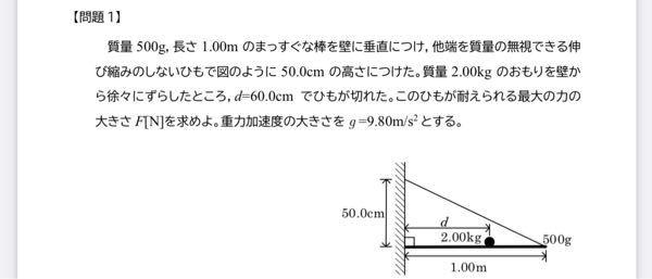 至急です。この物理の問題を教えてください。