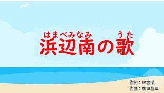 浜辺美波さんは、南国の浜辺歌が好きなのですか?