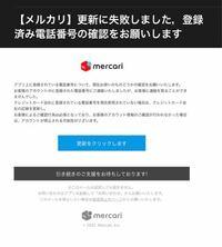 詐欺メールですか?? no-reply@mercari.jp から送られてきました