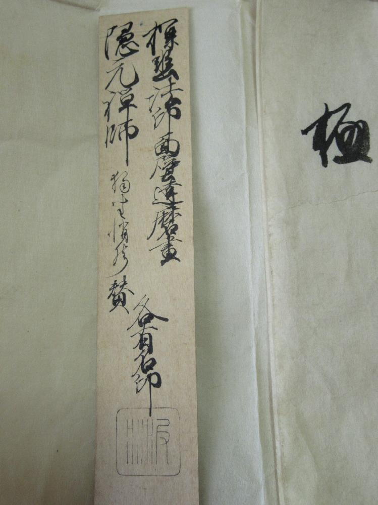 この画像の字は何と書いてあるのでしょうか? 隠元禅師 達磨絵の掛軸についていたものです。 詳しい方、回答宜しくお願いします。