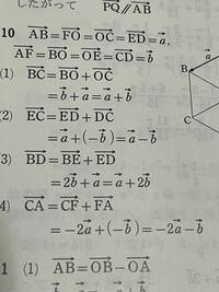 ベクトルの問題です。 例えば(1)のとき答えをbベクトル+Aベクトルと書いたらダメでしょうか。