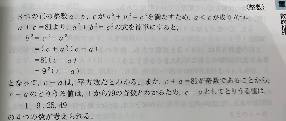 すみません、数的推理の問題の整数に関しての質問です。 c-aは平方数でだとわかる というところまでは理解できるのですが、c-aのとりうる値が奇数になるのはなぜですか?