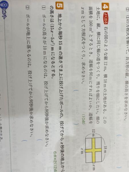 ◾︎4 で、 式(18-x)(12-x) 以外の解き方ありますか? あったら教えて欲しいです