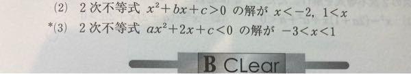 (3)の問題のようにY切片も傾きも分からない時はどのようにaとcを求めるのですか?わかる方がいれば解き方を教えていただきたいです。よろしくお願いいたします。