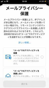 iPhoneをiOS15にアップデートしました。 メールで写真のような確認をされたのですが、 どちらを選択するのが安全でしょうか?
