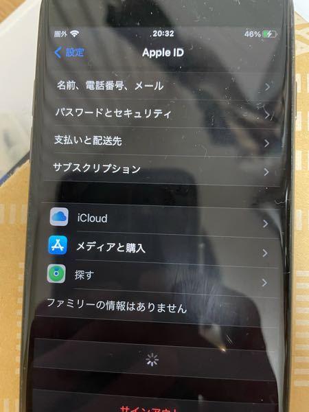 古いiPhoneを下取りに出すためiPhoneを探すをオフにしようと思ったのですが、下の図のような感じで文字が薄くなっており、タップ出来ません。 こうなってるということはもうオフに出来ていたという事なのでしょうか?