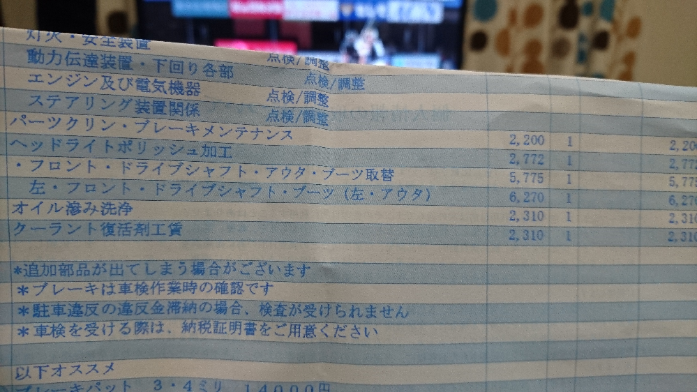 車検の点検項目について。 車検の見積りに行ったのですが、 見積書を見ると同じ様な作業項目 の記載が有り、それぞれ料金が 掛かる様です。お店では他の事を 色々聞いて終わってしまい、帰宅して 見積書をみて気が付きました…。 ・フロントドライブシャフト アウタブーツ取替、と言う項目と ・左フロントドライブシャフトブーツ (左・アウタ)と言う項目が有ります。 同じ様な点検内容に感じるのですが 何が違うんでしょうか?