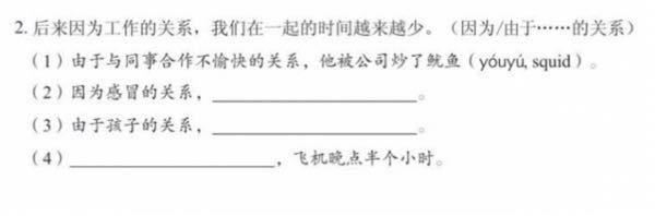 中国語です。この四つの問題を教えて欲しいです。いまいち使い方が分かりません。