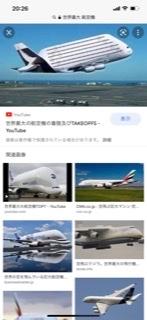 飛行機に詳しい人に質問です! 画像1番上の大きな窓の多い飛行機は何と言う名前の飛行機でしょうか??どこからどんな時に飛ぶのかなど、分かることがあればそれも知りたいです。 また、飛行機ではなく、飛行船やエアバスという物ですか?? 飛行機初心者なので教えて頂けたら嬉しいです。 この大きい機体が何か気になって気になって(^_^;)