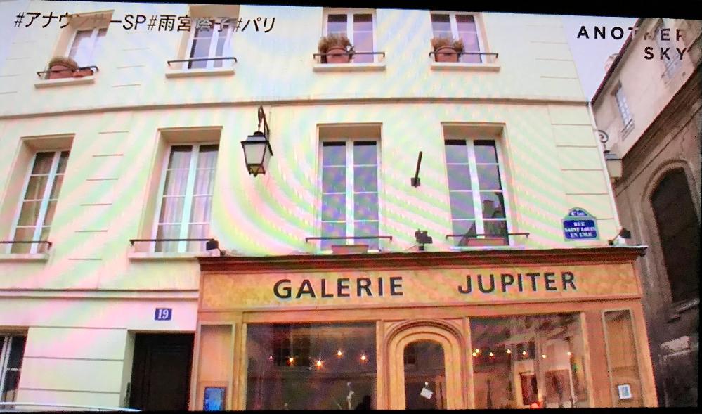 フランスのパリに詳しい方へ このお店の場所を教えてください。