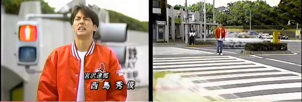 西島秀俊さんが立っているこの場所はどこですか? 左の画像の西島さんの後ろにある駅の看板には、全て見えませんが、地下鉄の一丁目駅と書かれています。 1992年に放送されていた、木曜日の食卓というドラマのオープニングです。