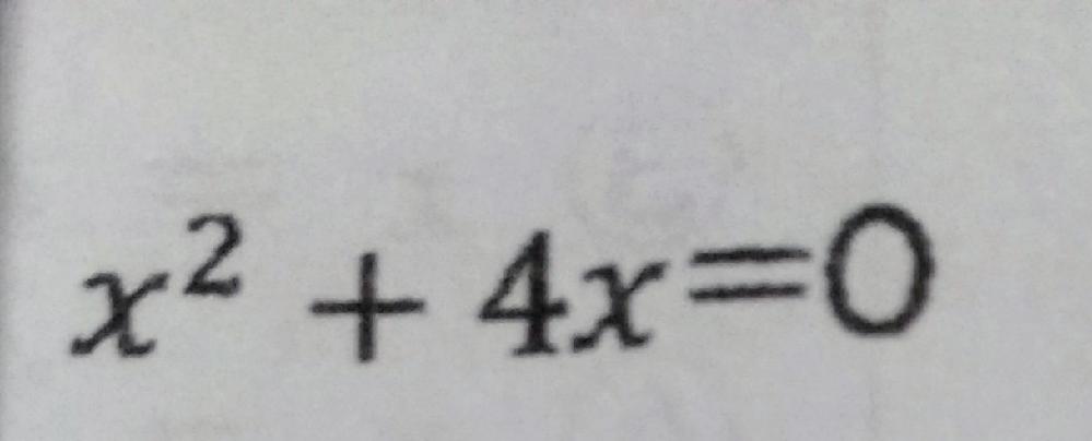 中3 二次方程式 この問題の答えって何ですか? 私は、x=0、ー8になったのですが あってるのでしょうか?