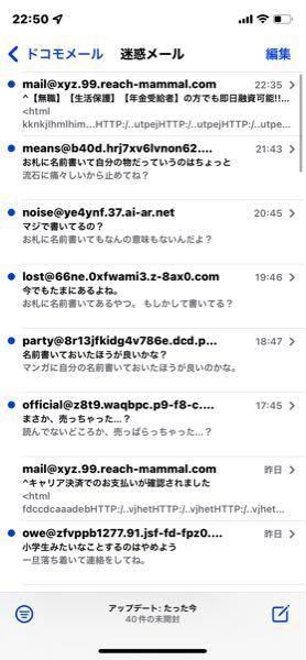 助けてください docomoメールの迷惑メールが5日ほど前から突然来るようになりました。1日10件以上来るしアドレスも毎回違うし内容も気持ち悪いです。 どこかでメールアドレスが漏れちゃったのでしょうか?とりあえず迷惑メールフォルダに移してます、、対策ありませんか?? 普段サイト登録はdocomoメールで行わないので原因がわからないです。唯一登録してるのはチケットボードです。