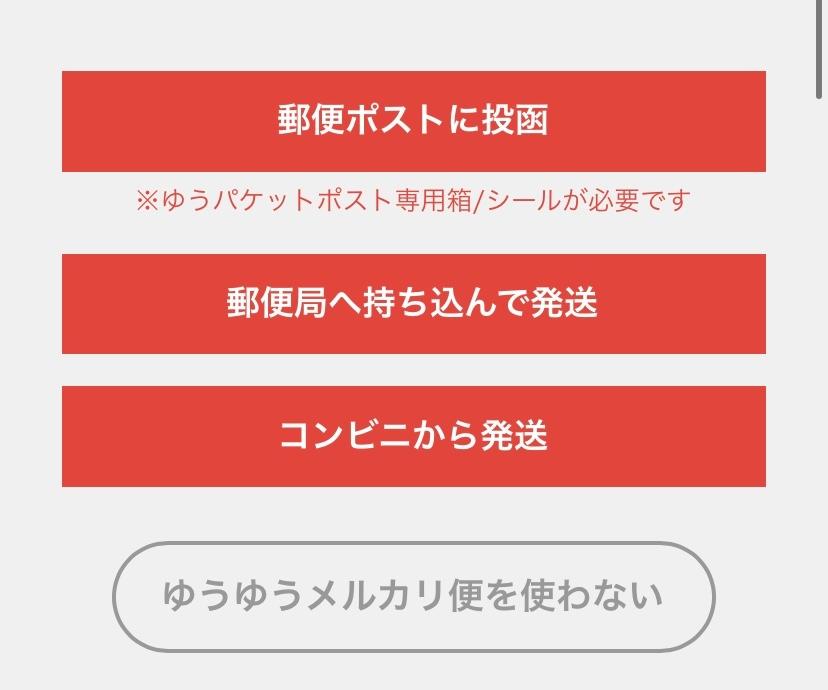 """メルカリ 匿名配送について。 購入後、ゆうゆうメルカリ便から、らくらくメルカリ 便に変更をする場合、 取引ページの """"ゆうゆうメルカリ便を使わない"""" を押して変更するのでしょうか?(画像のものです) また、このボタンを押して変更した場合、匿名配送ではなくなったり(?)しませんか?(相手の住所が出てしまうなど…) 説明下手ですみません"""