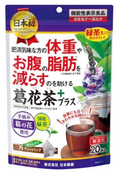 このお茶は未成年が飲んでしまっても大丈夫でしょうか?