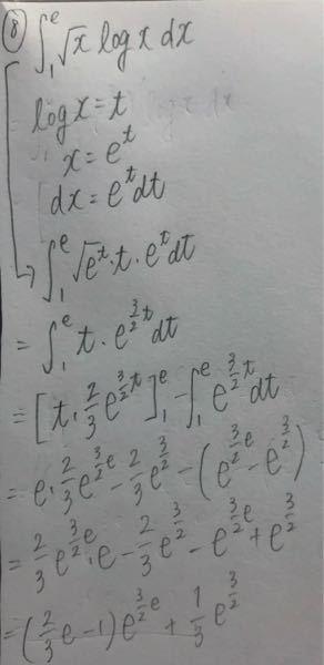 高校数学III 積分 画像の積分の間違っている点を教えて頂きたいです。 なるべくご回答が早いと嬉しいです。 よろしくお願い致します。 見づらくてすみません。