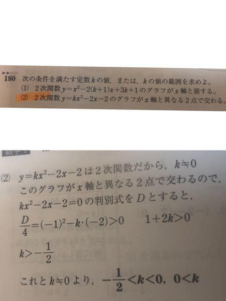 上の写真が問題で、下の写真が答えになるんですけど 答えの部分の「2次関数だから、K≠0」となる理由が分かりません。なぜ2次関数はK≠0なんですか?教えてください