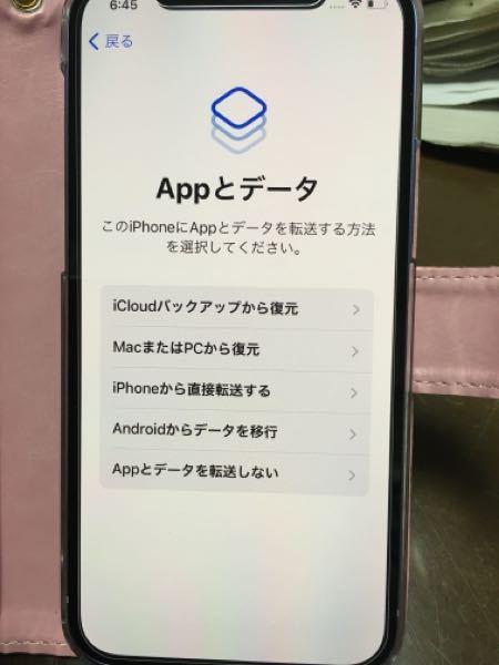 近々、ソフトバンクからワイモバイルに機種変更します。6年使ったiPhone 6sから、Apple Storeで買っ たiPhone12へ。で、お店の人に頼むと有料だから、自分でデータ移行をしようかなですが、どうしたら良いですか?iPhone12開くとこの画面。iCloudか、iPhoneからかどちらでしょうか、教えて下さい。