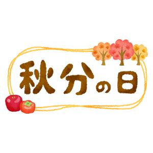 本日9月23日は秋分の日です(*˙˘˙*) 皆さん秋分といえば何色をイメージしますか?