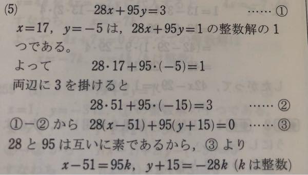数学Aの問題なのですが、 3より〜のところでなぜこのような式が出来るかが理解できません、、、
