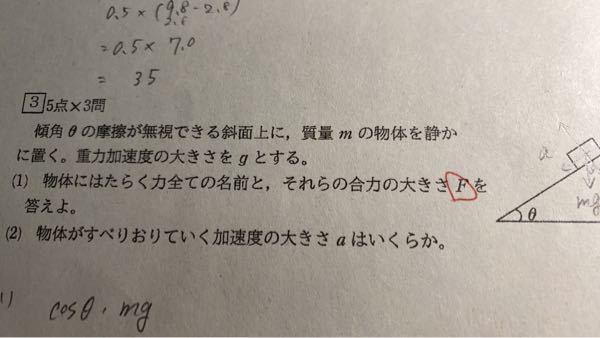 (1)のFの導き方教えてください!