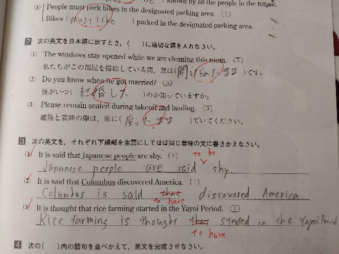 3⃣の問題で(2)と(3)のhaveの後ろにbeenがいらない理由を教えてください あと(1)がこの答えになる理由もお願いします