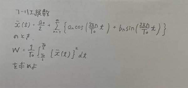 大学数学、フーリエ級数の問題を教えていただきたいです。よろしくお願いします。
