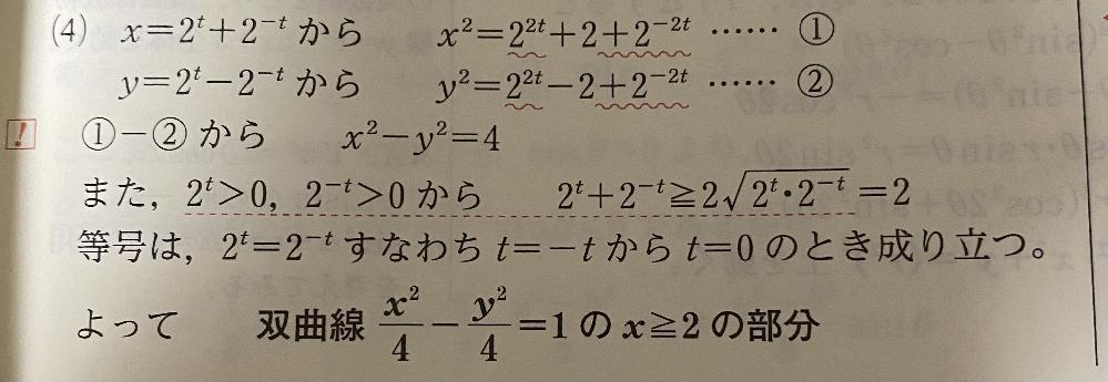 チャート式数3 媒介変数表示の問題です。 問題は x=2^t + 2^-t y=2^t - 2^-t で表される点P(x,y)はどのような曲線を描くか。 というものですが、 画像にあるようにxとyの両方を2乗します。 ここまではわかるのですが、ここでyを、解答にあるように何の留保もなく2乗していいのですか? xの場合、両辺が正であるのは分かっているのでそのまま2乗しても同値が崩れないため問題ないのは分かります。 でもyの場合って、正になる時と負になる時がありますよね・・・ なぜ解答にあるように、普通に2乗しても問題ないのか教えてください。