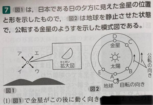 中3理科宇宙 (1)の問題が分かりません。 金星がこの後に動く向きはウになる理由を教えてください。